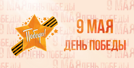 May 9 russian holiday victory day. Illustration
