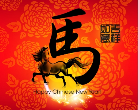 Oriental Chinese New Year Horse 2014 Vector Design Stock Vector - 25198550