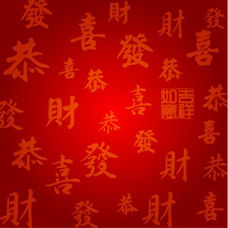 Oriental Chinees Nieuwjaar Element Vector Ontwerp Stock Illustratie