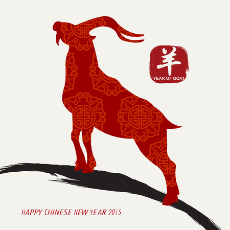 wording: Oriental Chinese New Year Goat 2015 Vector Design