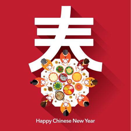 familia asiatica: A�o Nuevo Chino Reunion Cena de dise�o vectorial Vectores