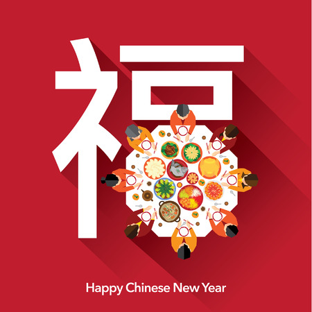 chinese new year card: Chinese New Year Reunion Dinner Vector Design Illustration