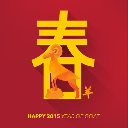 mot: Happy New Year Ann�e chinoise de ch�vre Vector Design