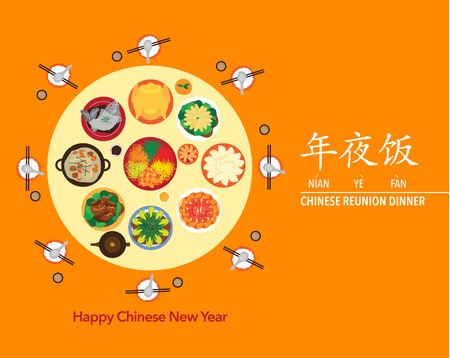 chinese new year food: Happy Chinese New Year Reunion Dinner Vector Design