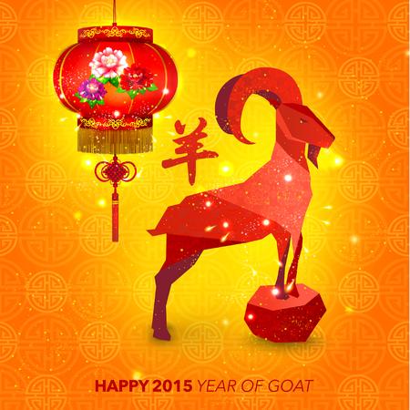 Feliz Año Nuevo Chino Año de la Cabra de diseño vectorial Foto de archivo - 35040076