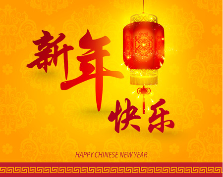 prosperous: Happy Chinese New Year Greetings Vector Design