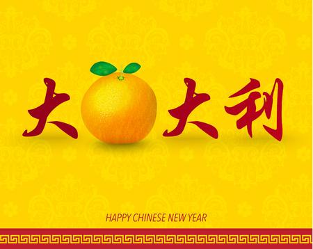 Frohes Chinesisches Neujahr Grüße Vektor-Design Lizenzfrei Nutzbare ...