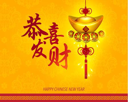 Feliz Año Nuevo Chino Diseño Saludos Vector Foto de archivo - 35040084
