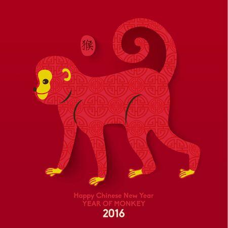 prosper: Oriental Happy Chinese New Year 2016 Year of Monkey Vector Design