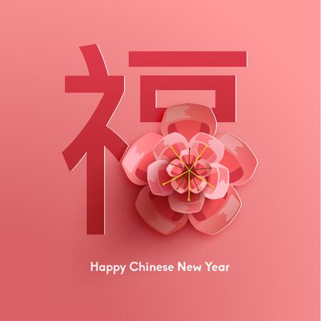 flores chinas: Oriental Feliz A�o Nuevo Chino de dise�o vectorial Vectores