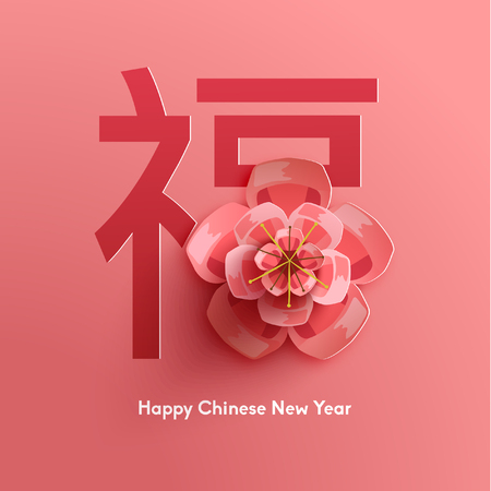 traditional celebrations: Oriental Happy Chinese New Year Vector Design