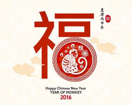season greetings: Happy Chinese New Year 2016 Year of Monkey Vector Design