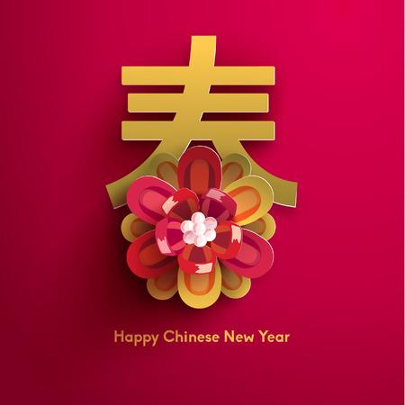flores chinas: Oriental Feliz Año Nuevo Chino de diseño vectorial Vectores