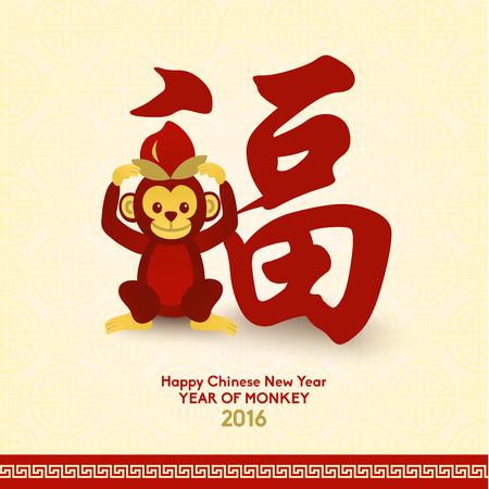 Feliz año nuevo chino 2016 Año del Mono de diseño vectorial Foto de archivo - 49783517