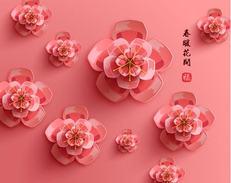 fleur de cerisier: Nouvel An Oriental chinoise heureuse Vector Design Illustration