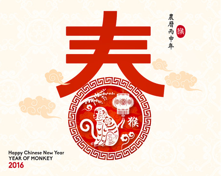chinese new year decoration: Happy Chinese New Year 2016 Year of Monkey Vector Design