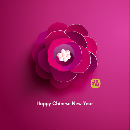 graphic pattern: Oriental Happy Chinese New Year Vector Design