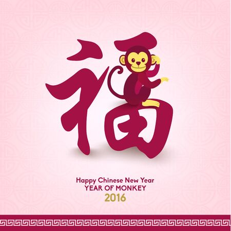 new designs: Happy Chinese New Year 2016 Year of Monkey Vector Design