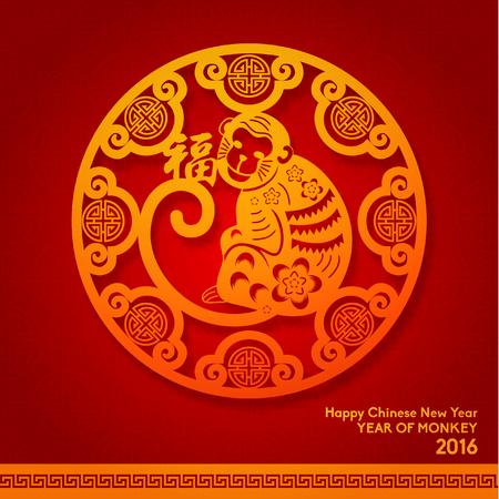 nouvel an: Heureux Nouvel An chinois 2,016 Année de Monkey Vector Design Illustration