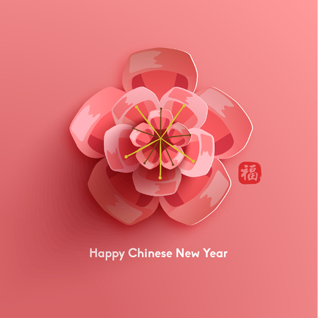 flor de sakura: Oriental Feliz Año Nuevo Chino de diseño vectorial Vectores