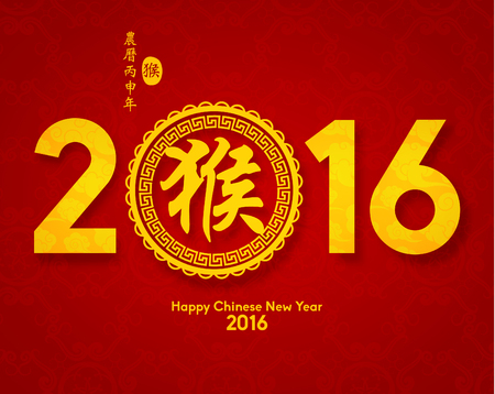 chinese word: Oriental Happy Chinese New Year 2016 Vector Design