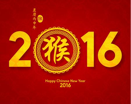 nouvel an: Oriental Heureux Nouvel An chinois 2,016 Vector Design