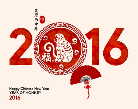 mono caricatura: Oriental chino feliz Año Nuevo 2016 Diseño vectorial Vectores