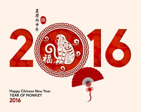 nowy rok: Oriental Szczęśliwy Nowy Rok 2016 Chiński Design Vector