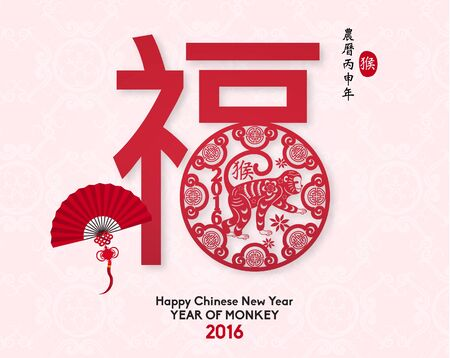 year greetings: Happy Chinese New Year 2016 Year of Monkey Vector Design