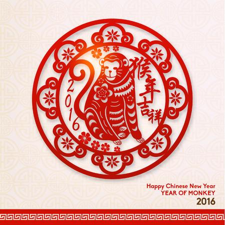 personas saludandose: Feliz a�o nuevo chino 2016 A�o del Mono de dise�o vectorial Vectores
