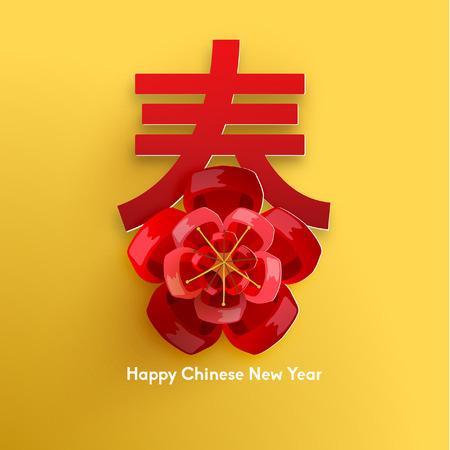東洋の幸せな中国の旧正月ベクター デザイン 写真素材 - 49783762