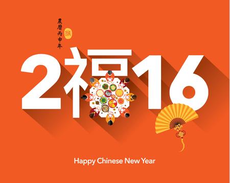동양 해피 중국 설날 2016 벡터 디자인