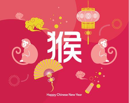 Oriental Feliz Año Nuevo chino 2016 Año del Mono de diseño vectorial Foto de archivo - 49783801
