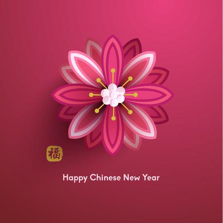 Oriental Feliz Año Nuevo Chino de diseño vectorial Foto de archivo - 49783824