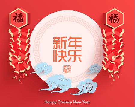 Oriental Feliz Año Nuevo Chino de diseño vectorial Foto de archivo - 49964892