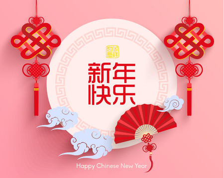 wording: Oriental Happy Chinese New Year Vector Design