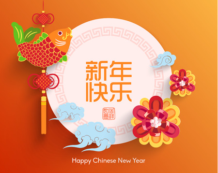 Oriental Feliz Año Nuevo Chino de diseño vectorial Foto de archivo - 49964945