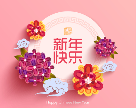 Nouvel An Oriental chinoise heureuse Vector Design Banque d'images - 49964947
