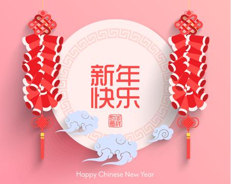 Oriental Feliz Año Nuevo Chino de diseño vectorial Foto de archivo - 49964949