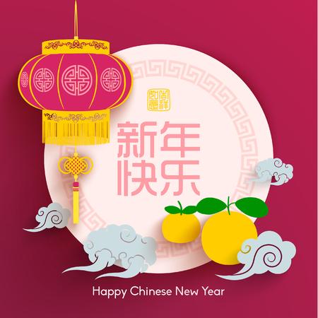 Oriental Feliz Año Nuevo Chino de diseño vectorial Foto de archivo - 49964955