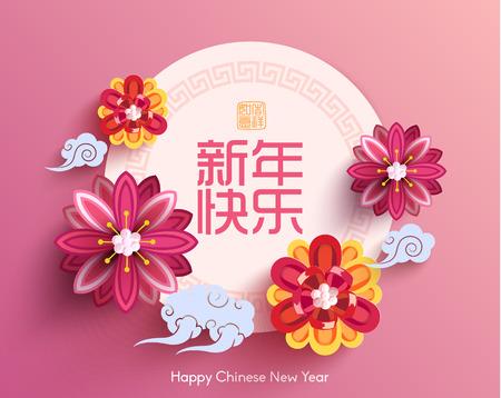 nouvel an: Nouvel An Oriental chinoise heureuse Vector Design Illustration