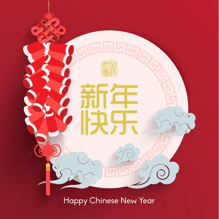 Oriental Feliz Año Nuevo Chino de diseño vectorial Foto de archivo - 49964960