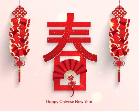 prosperidad: Oriental Feliz Año Nuevo Chino de diseño vectorial Vectores