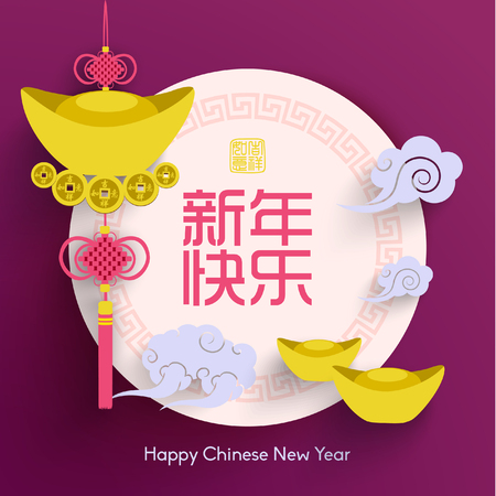 Oriental Feliz Año Nuevo Chino de diseño vectorial Foto de archivo - 49965095