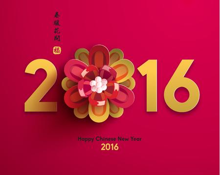 Oriental Feliz Año Nuevo Chino de diseño vectorial Foto de archivo - 49965097