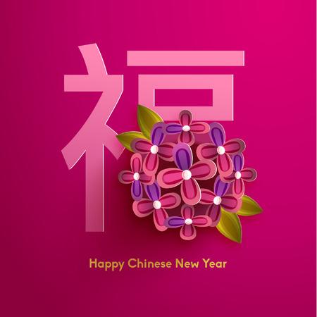 Nouvel An Oriental chinoise heureuse Vector Design Banque d'images - 49965105