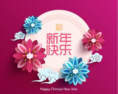 Oriental Feliz Año Nuevo Chino de diseño vectorial Foto de archivo - 49965111