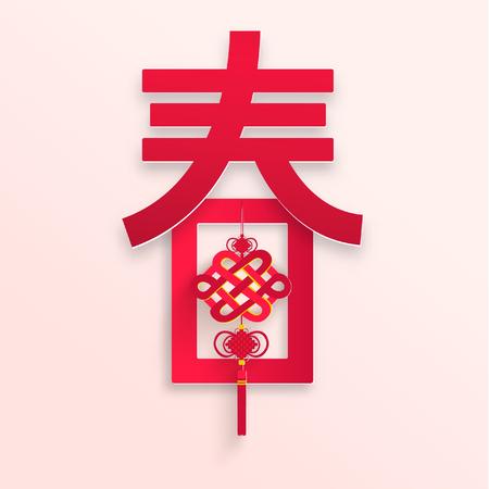 Oriental Feliz Año Nuevo Chino de diseño vectorial Foto de archivo - 49965233