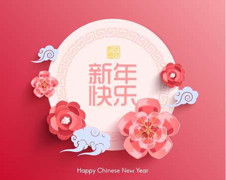 Oriental Happy Chinese New Year Vector Design 版權商用圖片 - 49965235