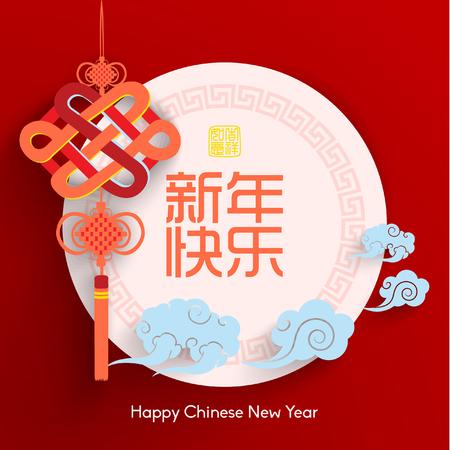 Oriental Feliz Año Nuevo Chino de diseño vectorial Foto de archivo - 49965239